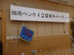 湘南ベンケイ20周年記念パーティーを行いました。